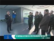 济南警备区党委机关到济南高新区参观学习