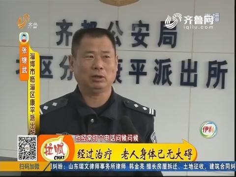 淄博:邻居报警 独居老人失联两天