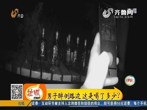 淄博:男子醉倒路边 这是喝了多少?