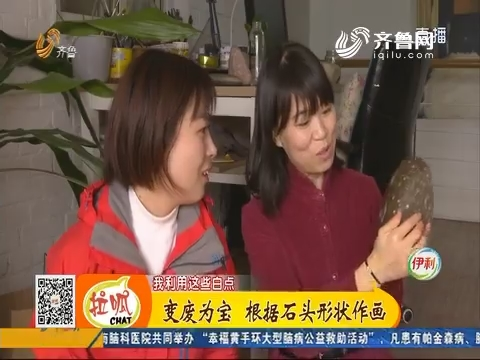 【小家大事】济南:实话?石画!石头上画的画