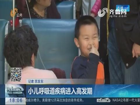 济南:小儿呼吸道疾病进入高发期
