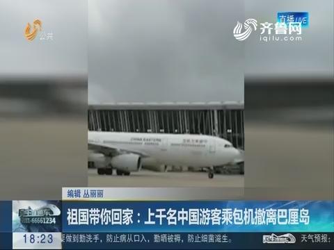 祖国带你回家:上千名中国游客乘包机撤离巴厘岛