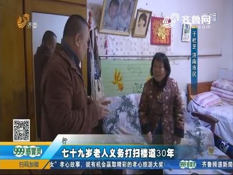 济南:七十九岁老人义务打扫楼道30年