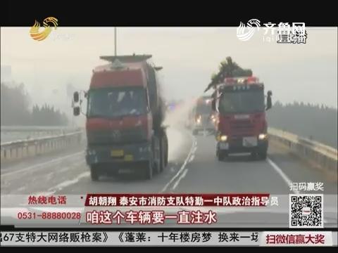 【群众新闻】泰安:危化品车泄漏 56名消防兵奋战7小时封堵