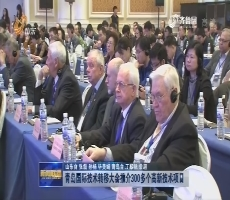 青岛国际技术转移大会推介300多个高新技术项目