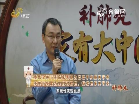 20171130《世医堂家有大中医》:类风湿性关节炎 风湿病的主打病