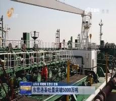 东营港吞吐量突破5000万吨