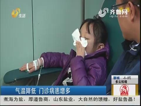 济南:气温降低 门诊病患增多