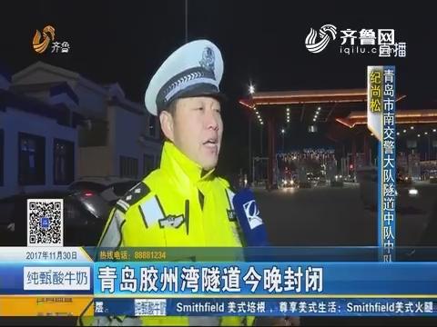 青岛胶州湾隧道11月30日晚封闭
