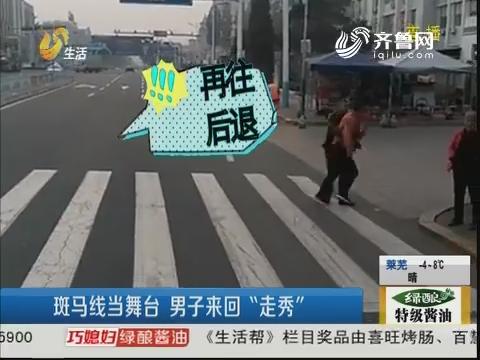 """烟台:斑马线当舞台 男子来回""""走秀"""""""