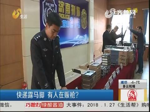 济南:快递露马脚 有人在贩枪?