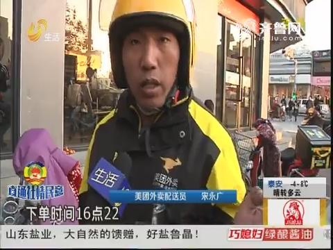 """【直通社情民意】济南:外卖小哥的""""速度与激情"""""""