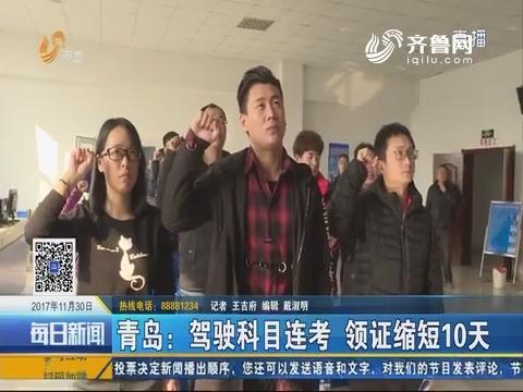 青岛:驾驶科目连考 领证缩短10天