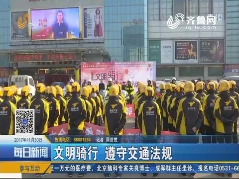 济南:文明骑行 遵守交通法规