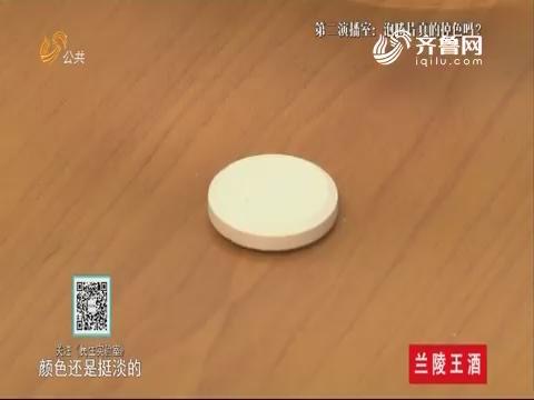"""20171130《民生实验室》:泡腾片""""生气"""" 后果很严重"""