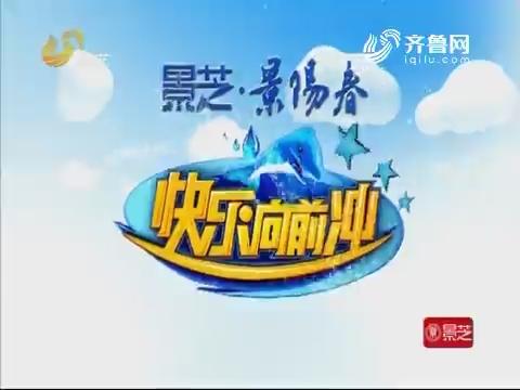 20171130《快乐向前冲》:勇士接力赛 老少对抗赛第四场