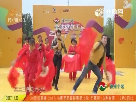 全能挑战王:杨庄辣妈舞蹈队表演扇子舞《开门红》
