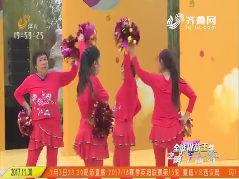 全能挑战王:朱家营健康快乐舞蹈队表演广场舞《张灯结彩》