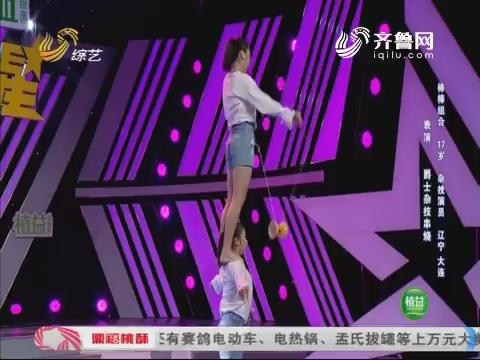 我是大明星:杂技姐妹花弥补表演遗憾 高难度动作展示震惊全场