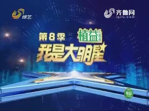 20171130《我是大明星》:火车司机蒋绍庆 自学意大利名曲获称赞