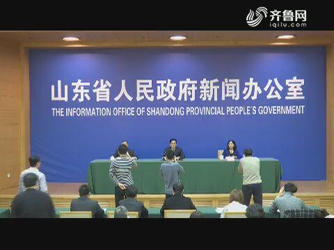 山东省管企业与中央企业、中科院战略合作情况发布会