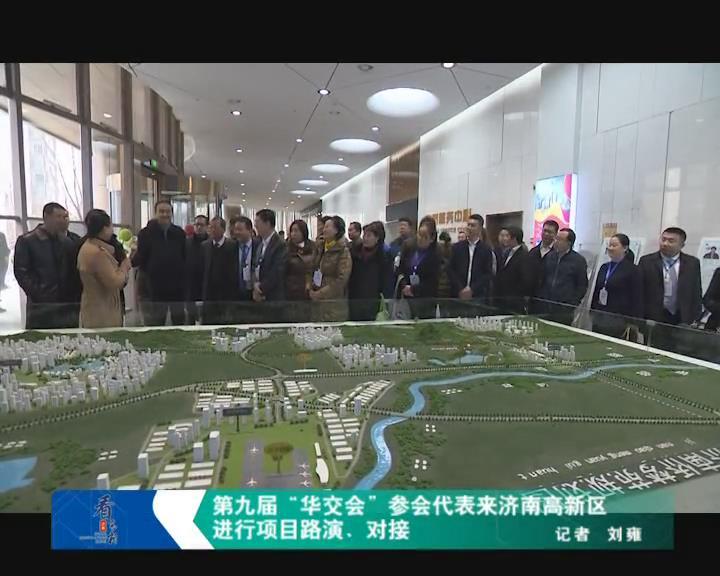 """第九届""""华交会""""参会代表来济南高新区进行项目路演、对接"""