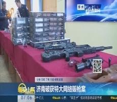 济南破获特大网络贩枪案