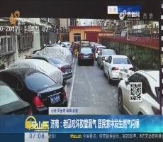 济南:老鼠咬坏胶管漏气 居民家中发生燃气闪爆