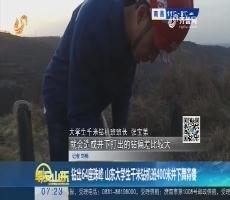 钻出64座珠峰 山东大学生千米钻机班400米井下舞青春