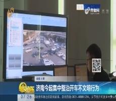 济南12月1日起集中整治开车不文明行为