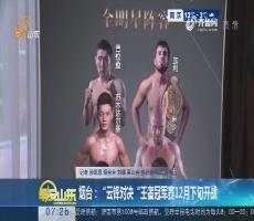 """烟台:""""云峰对决""""王者冠军赛12月下旬开战"""