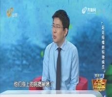 20171201《大医本草堂》:赶走癌痛的特殊病房