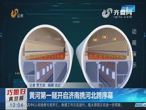 黄河第一隧开启济南携河北跨序幕