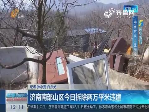 【闪电连线】济南南部山区12月1日拆除两万平米违建