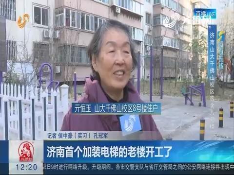 【闪电连线】济南首个加装电梯的老楼开工了