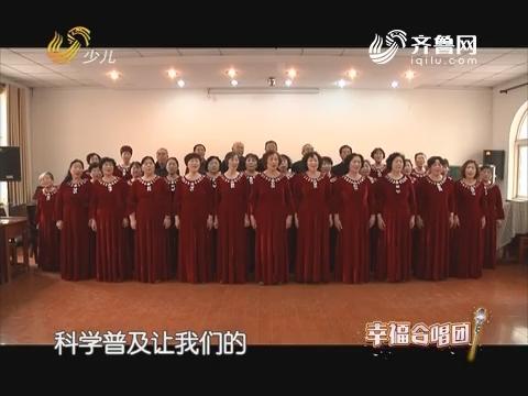 20171201《幸福99》:幸福合唱团——济南市利农夕阳红合唱团