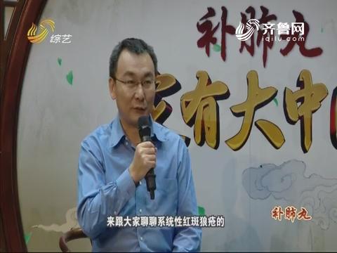 20171201《世医堂家有大中医》:并不美丽的蝴蝶病