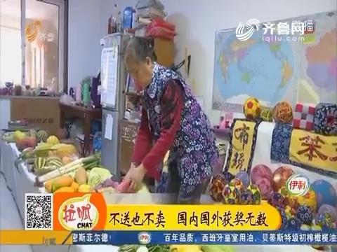 """【小家大事】济南:家里的""""菜市场""""一个苹果五百块"""