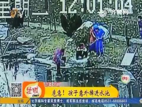无棣:危急!孩子意外掉进水池