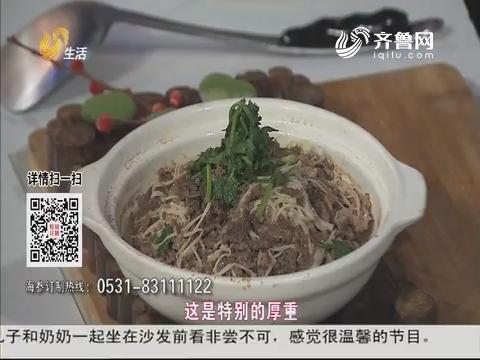 2017年12月01日《非尝不可》:砂锅肥牛煲