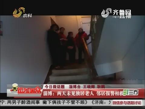 【今日微话题】淄博:两天未见独居老人 邻居报警相救