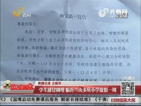 学生感冒剧增 临沂兰山多所小学放假一周