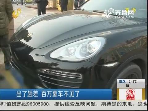 淄博:出了趟差 百万豪车不见了