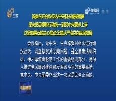 省委召开会议传达中央有关通报精神