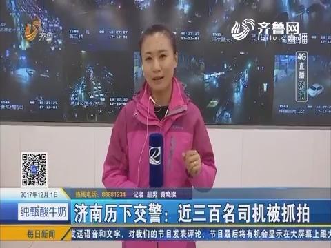 【4G直播】济南历下交警:近三百名司机被抓拍