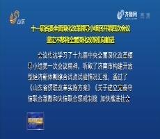 十一屆省委全面深化改革領導小組召開第四次會議
