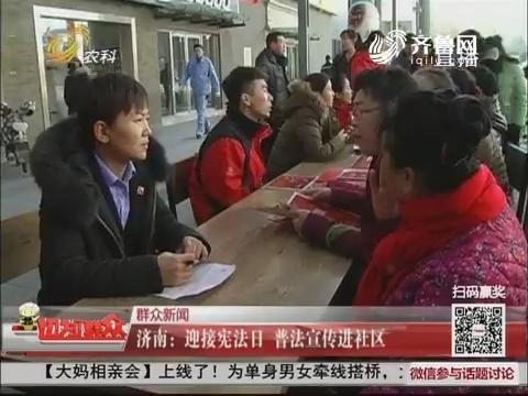 【群众新闻】济南:迎接宪法日 普法宣传进社区