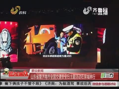 【群众新闻】山东省暨济南市全国交通安全日主题活动在泉城举行