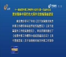 十一屆省委外事工作領導小組舉行第一次全體會議