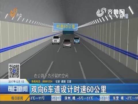 期待12年!济南济泺路穿黄隧道正式开工